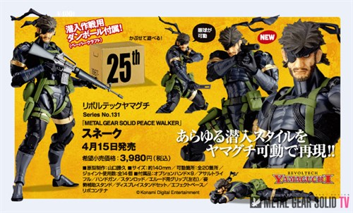Revoltech Yamaguchi 131 Snake Metal Gear Solid Peace Walker