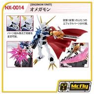 "NXEDGE STYLE [DIGIMON UNIT] Omegamon ""Digimon Adventure"""