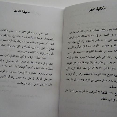 Tradução em Árabe