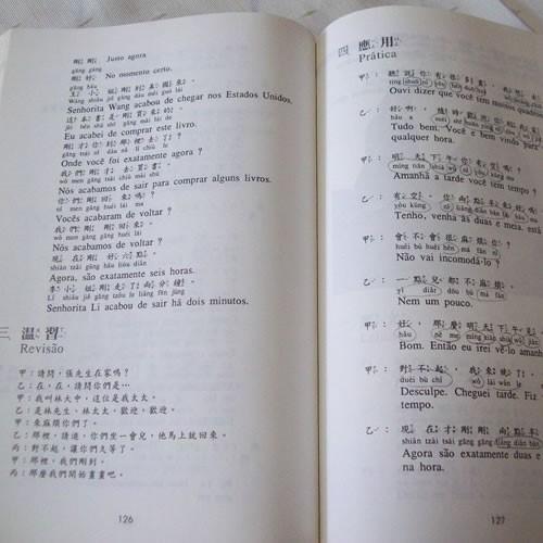 Tradução em chinês